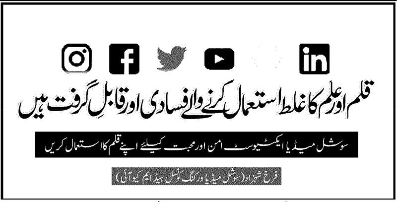 سوشل میڈیا ایکٹیوسٹ کی ذمہ داریاں