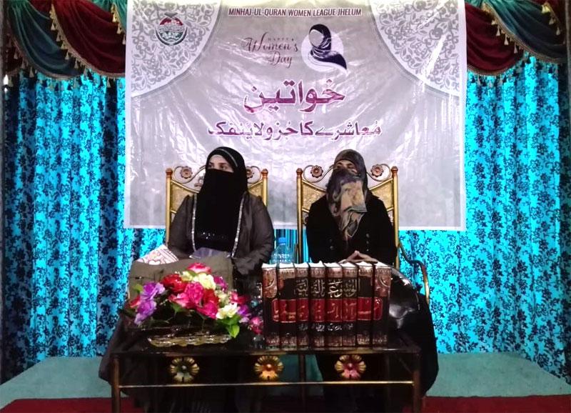 جہلم: منہاج القرآن ویمن لیگ کا ''خواتین کے عالمی دن'' کے موقع پر سیمینار