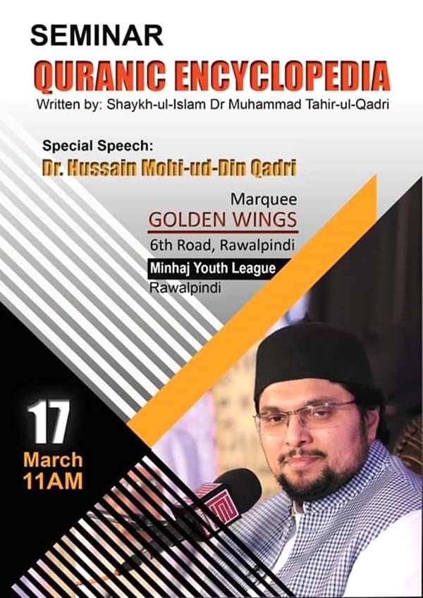 Quranic Encylopedia Seminar by MYL in Rawlpindi
