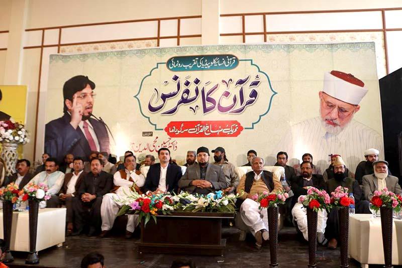 تحریک منہاج القرآن سرگودھا کے زیراہتمام قرآنی انسائیکلوپیڈیا کی تقریب ''قرآن کانفرنس''