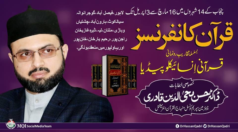 منہاج القران کا 14شہروں میں قرآن کانفرنسز اور ورکرز کنونشنز منعقد کرنے کا اعلان