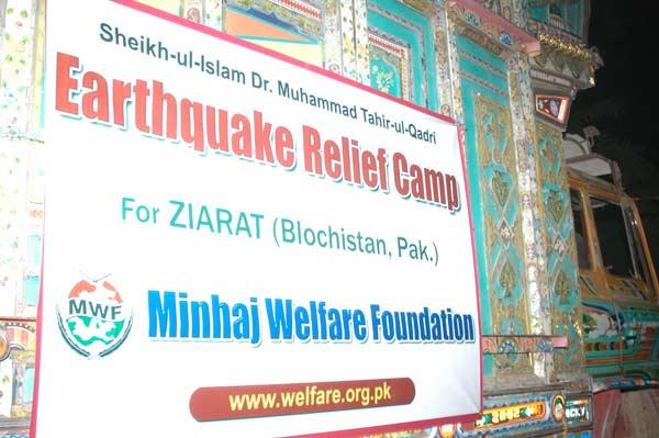 متاثرین زلزلہ کیلئے منہاج ویلفیئر فاؤنڈیشن کی طرف سے ایک کروڑ مالیت کا سامان زیارت اور پشین روانہ