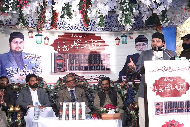 منہاج القرآن گجرات کے زیراہتمام قرآنی انسائیکلوپیڈیا کی تقریب رونمائی