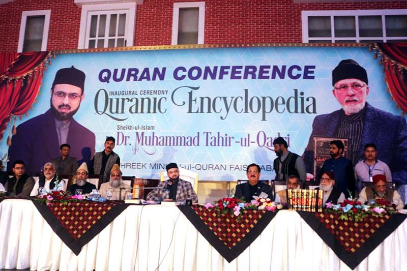 فیصل آباد: قرآن کانفرنس (بسلسلہ تقریب رونمائی قرآنی انسائیکلوپیڈیا)
