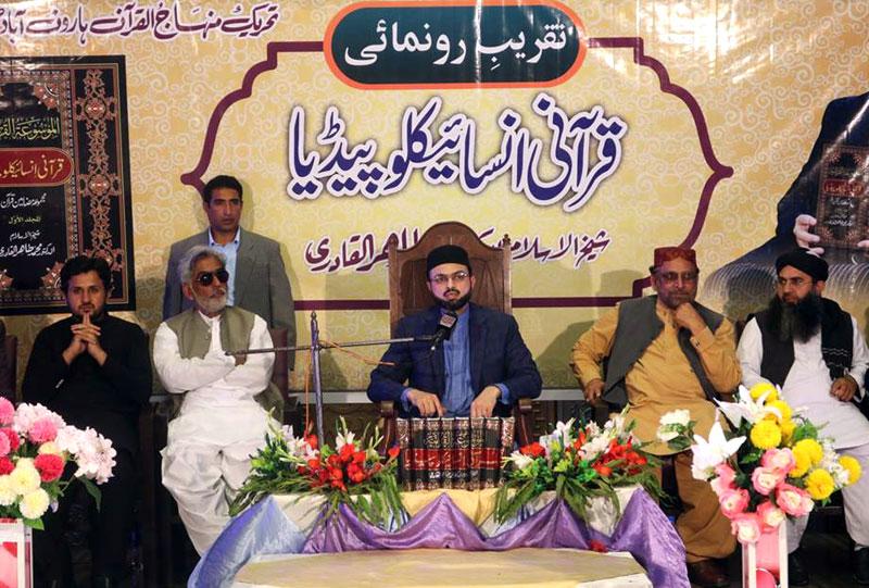 ہارون آباد: قرآن کانفرنس (بسلسلہ تقریب رونمائی قرآنی انسائیکلوپیڈیا)، ڈاکٹر حسن محی الدین قادری کا خطاب