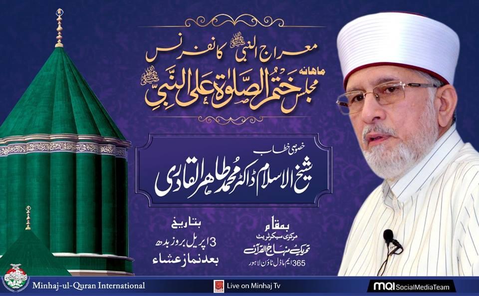 منہاج القرآن لاہور کے زیراہتمام معراج النبی کانفرنس 3 اپریل (بدھ) کو ہو گی