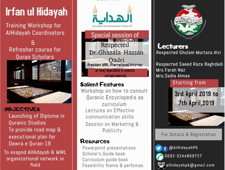 منہاج القرآن ویمن لیگ کی 5 روزہ تربیتی ورکشاپ 3 اپریل سے شروع ہو گی