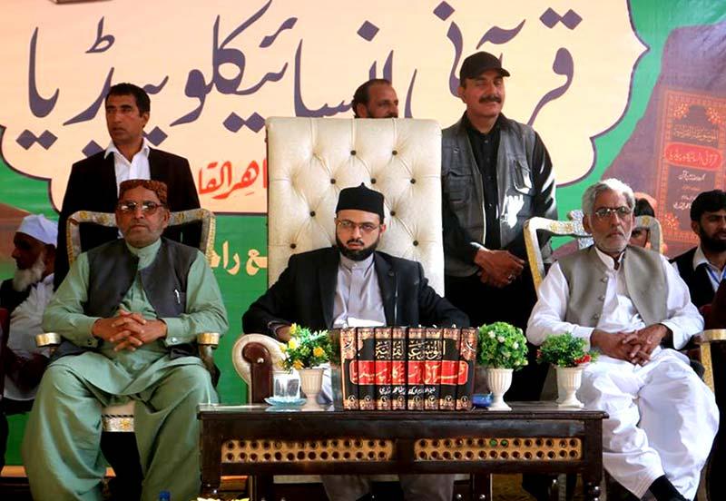راجن پور: ڈاکٹر حسن محی الدین قادری کا قرآنی انسائیکلوپیڈیا کی تقریب رونمائی میں خطاب