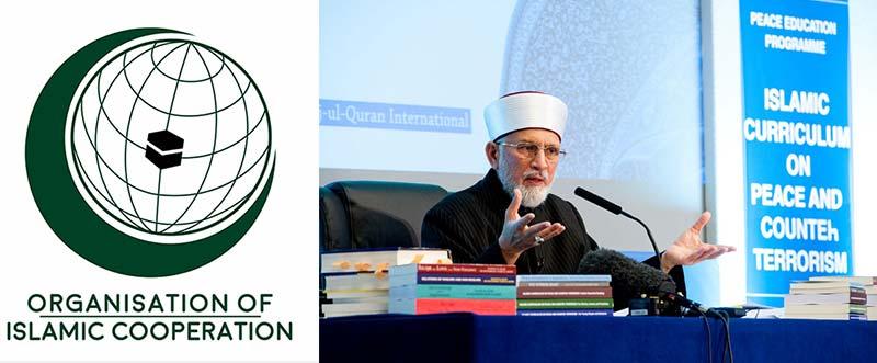 ڈاکٹر طاہرالقادری سعودی عرب میں منعقدہ او آئی سی کے اجلاس میں خطاب کریں گے
