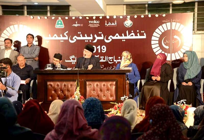 منہاج القرآن ویمن لیگ کا 5 روزہ تربیتی کیمپ