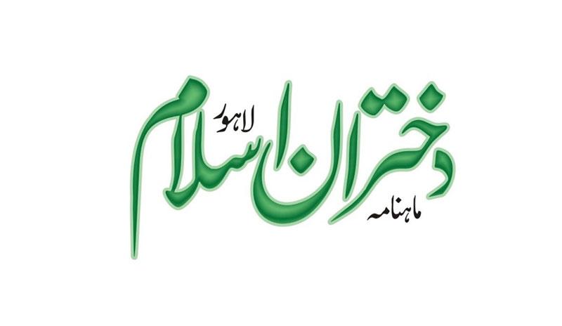 Monthly Dukhtaran-e-Islam Magazine