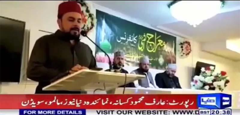 سویڈن: مالمو میں منہاج القرآن کے زیراہتمام معراج النبی کانفرنس