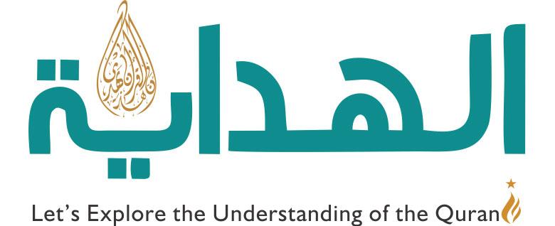 Irfan ul Hidayah Peace Diploma course