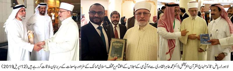 مسلم امہ کو درپیش چیلنجز سے نمٹنے کیلئے او آئی سی بہترین پلیٹ فارم ہے: ڈاکٹر طاہرالقادری