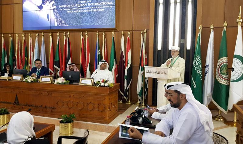 كلمة معالي شيخ الإسلام الدكتور محمد طاهر القادري في مؤتمر منظمة التعاون الإسلامي (OIC)