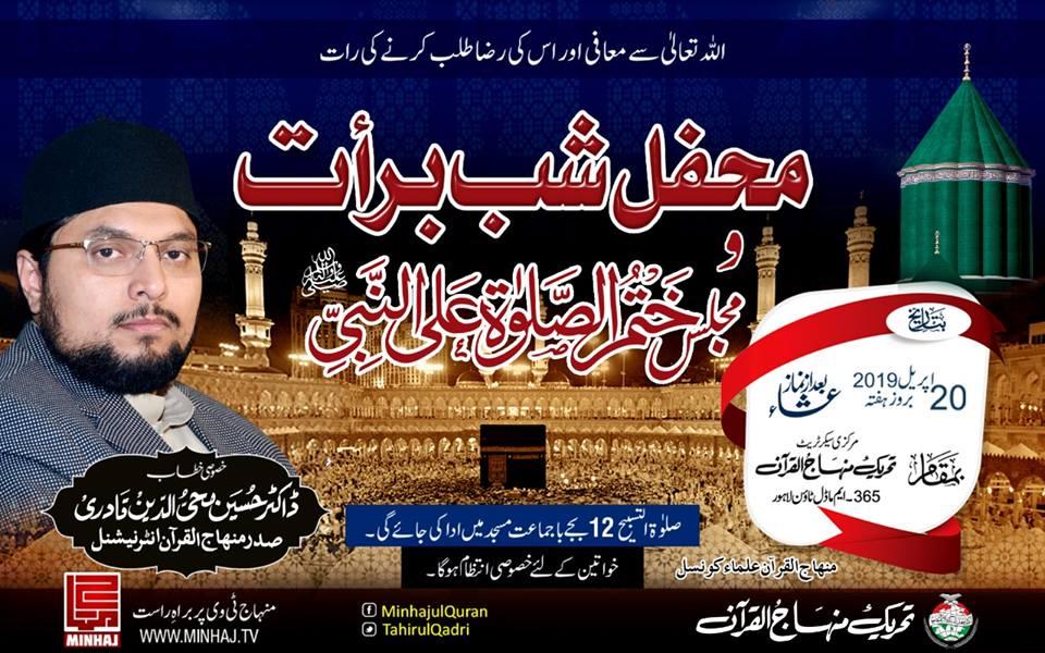 منہاج القرآن کے زیراہتمام 20 اپریل کو شب محفل ذکر ونعت منعقد ہو گی