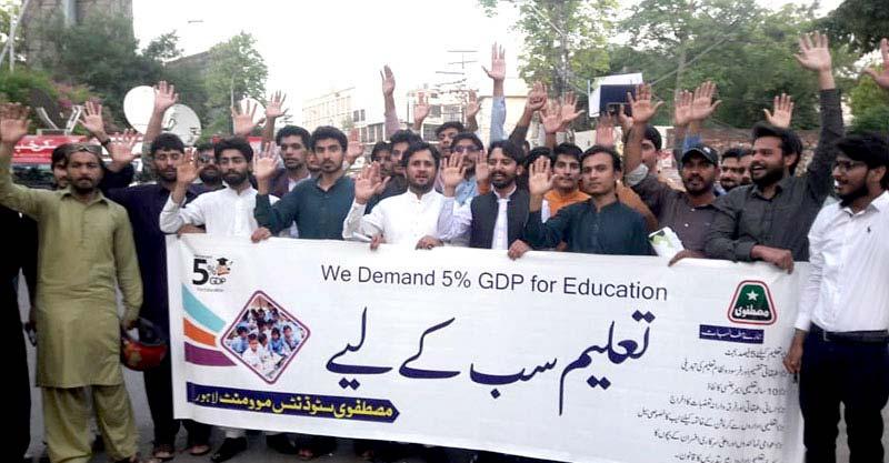 منہاج القرآن کی طلبہ تنظیم کے زیر اہتمام تعلیمی بجٹ میں اضافہ کےلئے ریلی