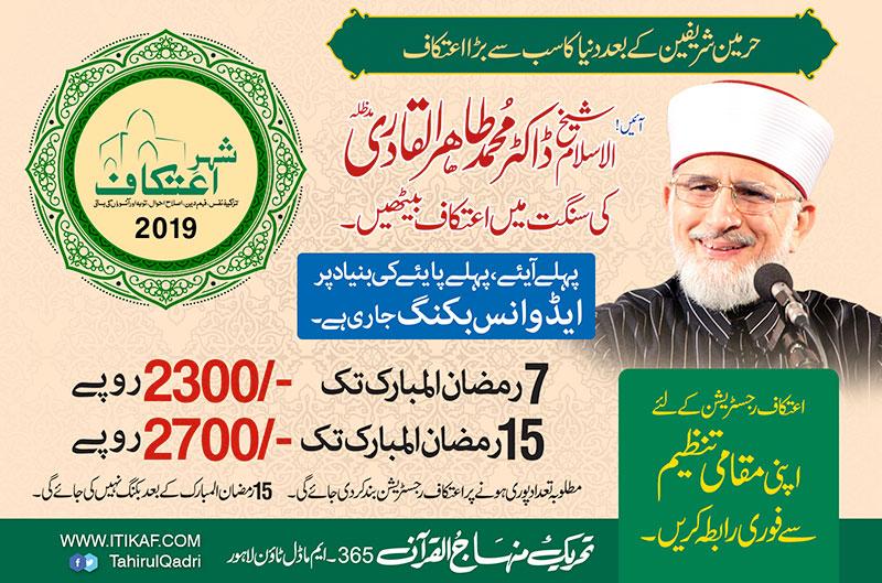 تحریک منہاج القرآن کے شہر اعتکاف 2019 کی رجسٹریشن شروع