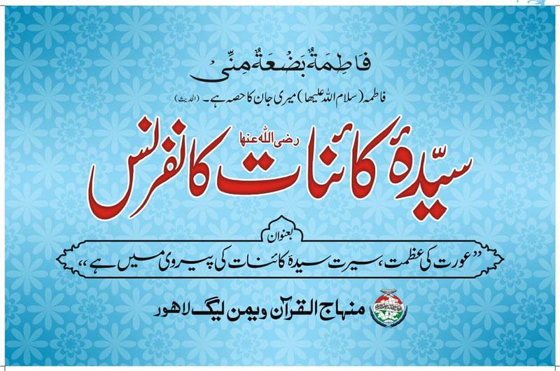 منہاج القرآن ویمن لیگ کی ''سیدہ کائنات کانفرنس'' 11 مئی (ہفتہ) الحمرا ہال 2 میں ہو گی