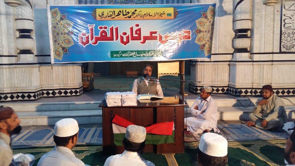 سرگودھا: رانا محمد ادریس قادری کا درس عرفان القرآن کی افتتاحی نشست میں خطاب