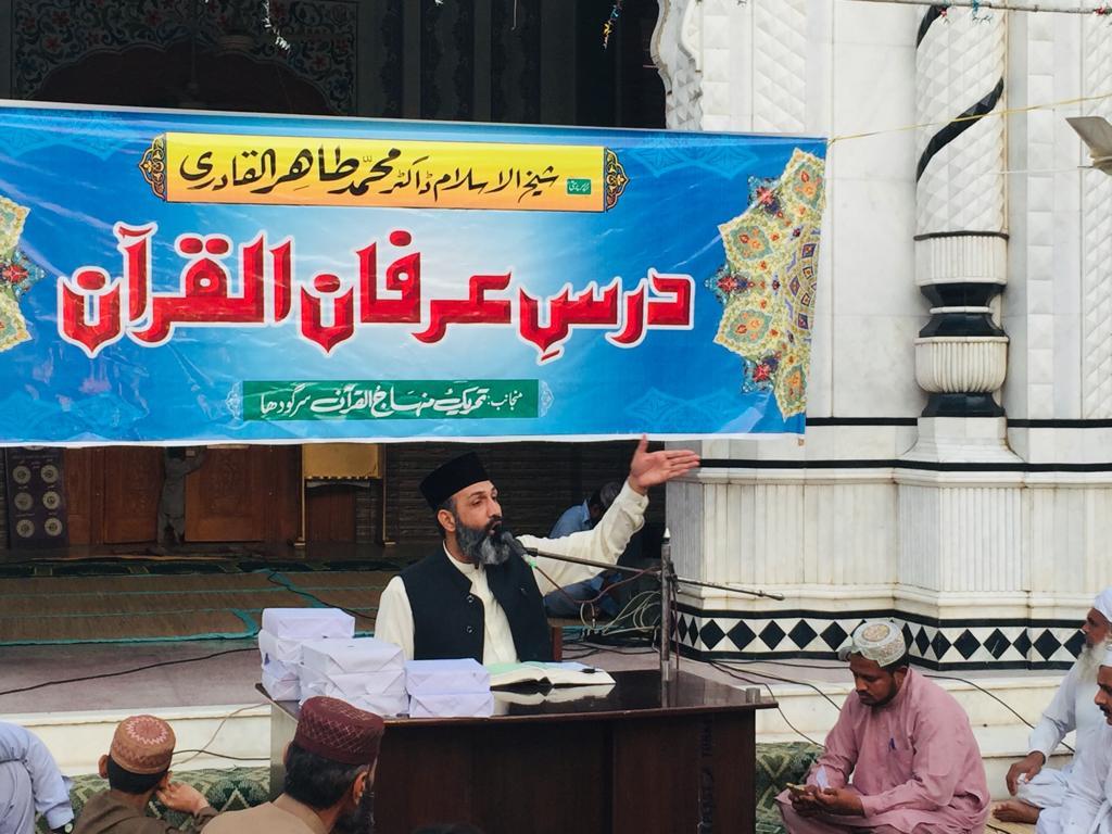 سرگودھا: درس عرفان القرآن کی دوسری نشست میں علامہ رانا نفیس قادری کا خطاب