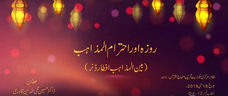 منہاج القرآن انٹرفیتھ کے زیراہتمام افطار ڈنر میں ڈاکٹر حسین محی الدین قادری کا خطاب