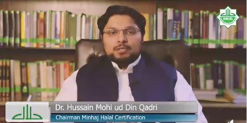منہاج حلال سرٹیفکیٹس کا اجراء