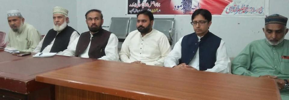 منہاج القرآن ضلع شیخوپوہ کا مشترکہ تنظیمی اجلاس