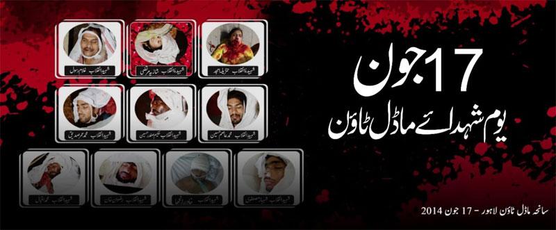 شریف برادران نے اقتدار اور لوٹ مار بچانے کیلئے خون بہایا: رہنماء