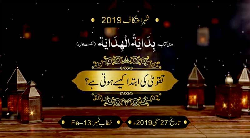 شہر اعتکاف 2019 (دوسرا دن): شیخ الاسلام ڈاکٹر محمد طاہرالقادری کاخطاب (تقویٰ کی ابتداء کیسے ہوتی ہے)