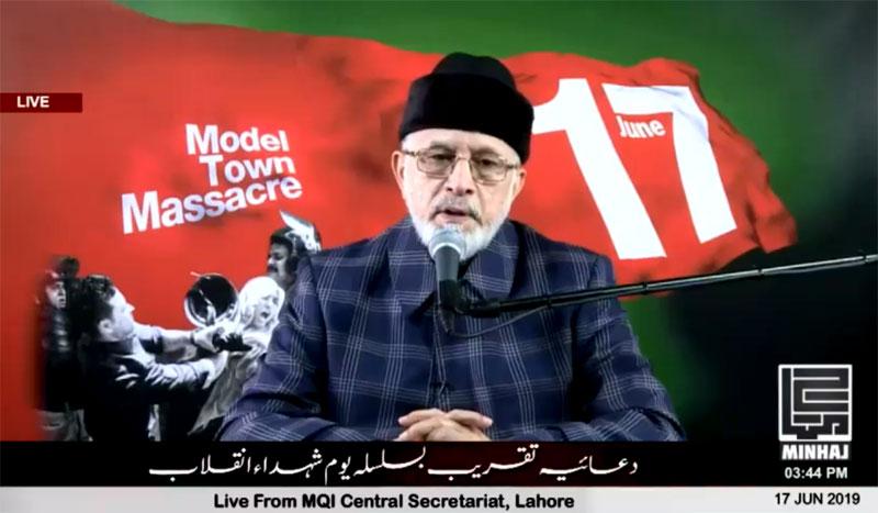 Dr Tahir-ul-Qadri addresses 5th anniversary of Model Town Massacre - 17 June 2019