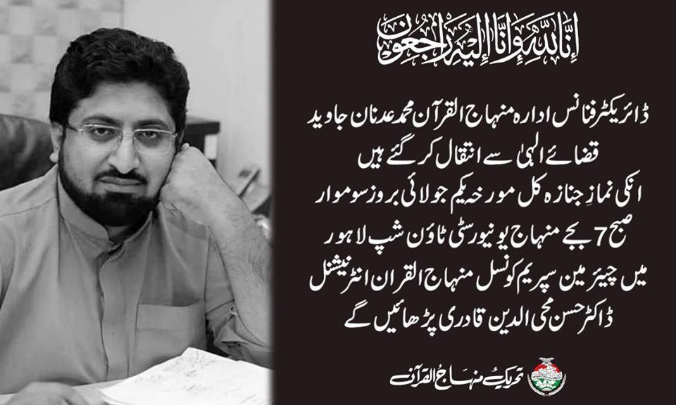شیخ الاسلام ڈاکٹر محمد طاہرالقادری کے جواں سالہ بھانجے عدنان جاوید انتقال کر گئے