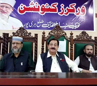 تحریک منہاج القرآن ہری پور کے زیراہتمام ورکرز کنونشن، ناظم اعلیٰ خرم نواز گنڈاپور کا خطاب
