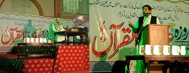 منہاج یوتھ لیگ حافظ آباد کے زیراہتمام درس عرفان