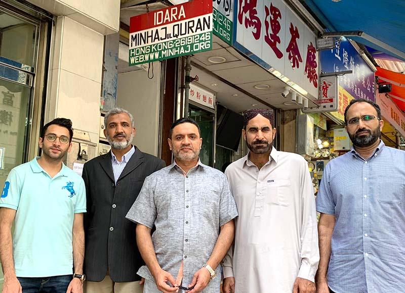 منہاج ایشین کونسل کے رہنماؤں علی عمران اور چوہدری ناصر کا دورہ ہانگ کانگ