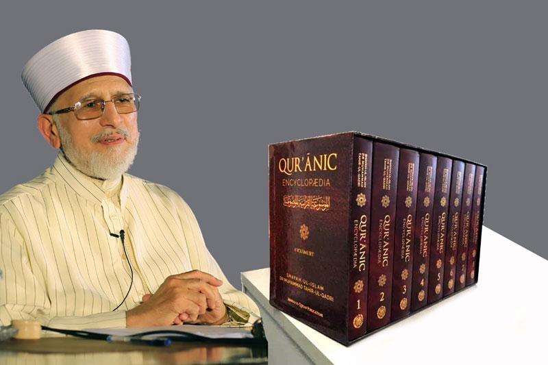 شیخ الاسلام ڈاکٹر محمد طاہرالقادری کی تالیف قرآنی انسائیکلو پیڈیا کا انگریزی ورژن شائع، تقریب رونمائی 4 اگست کو مانچسٹر میں ہو گی