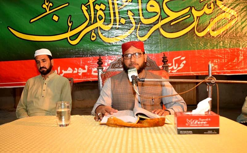منہاج القرآن لودھراں کے زیراہتمام ماہانہ درس عرفان القرآن