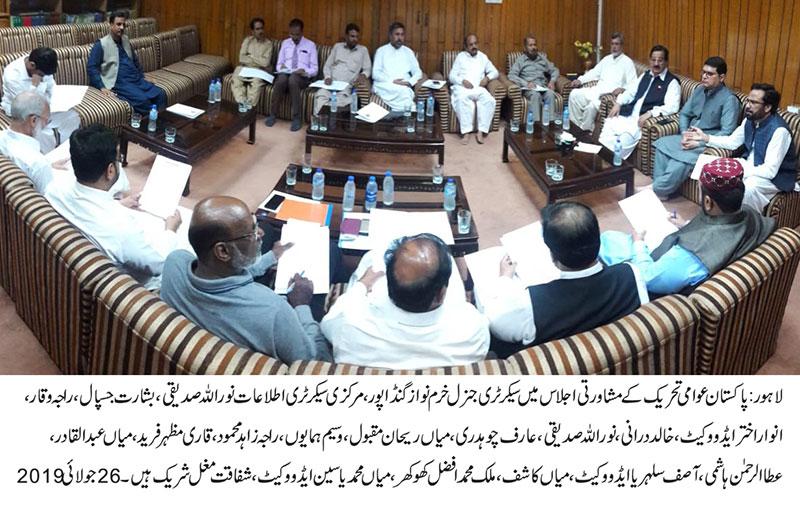 شہداء کا انصاف سیاست نہیں ایمان کا معاملہ ہے: عوامی تحریک مشاورتی کونسل