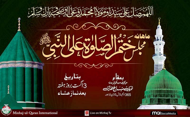 Lahore: Monthly Spiritual Gathering of Gosha-e-Durood - August 3, 2019