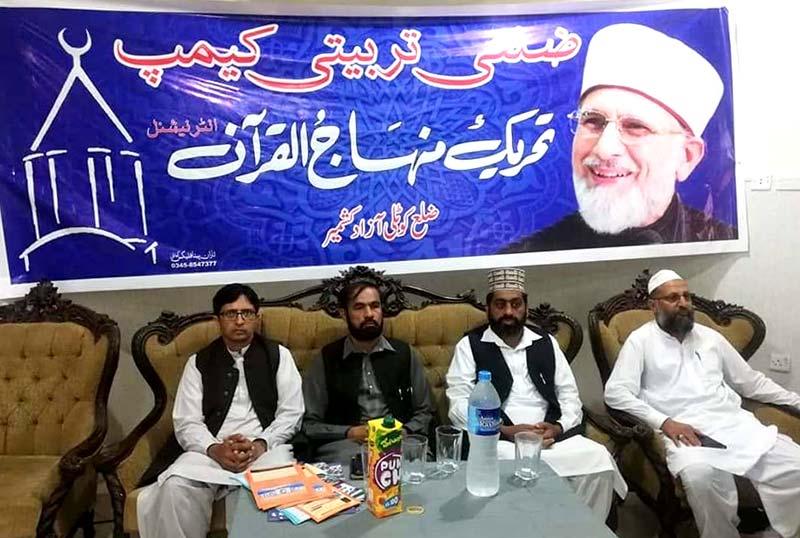 تحریک منہاج القرآن کوٹلی آزاد کشمیر کے زیراہتمام تربیتی کیمپ