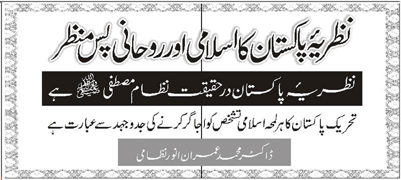 نظریۂ پاکستان کا اسلامی اور روحانی پس منظر