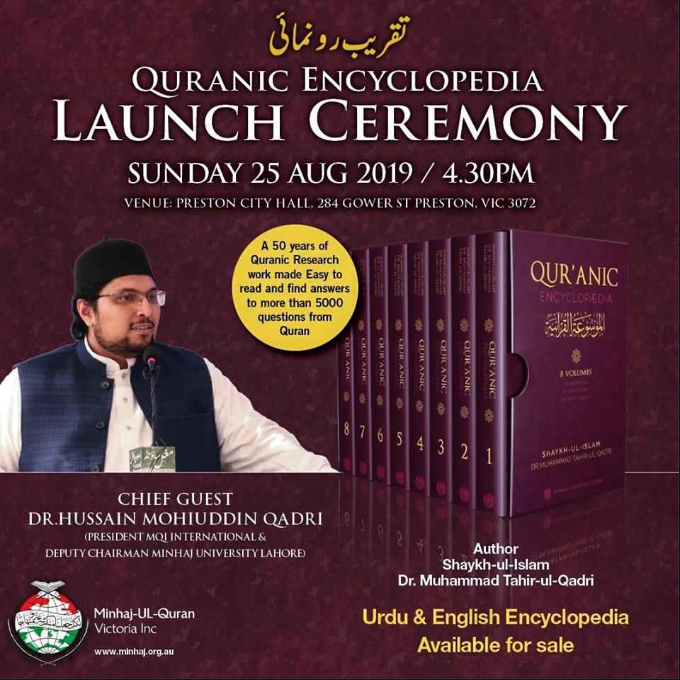Victoria (Australia): Quranic Encyclopedia Launch Ceremony | August 25, 2019