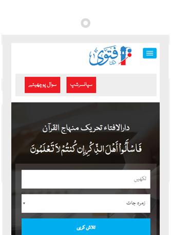 منہاج القرآن کی طرف سے دی فتوی (TheFatwa) کے نام سے نئی موبائل ایپلی کیشن کا افتتاح
