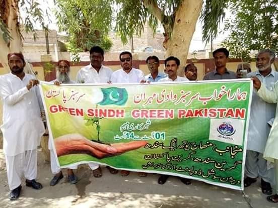 منہاج یوتھ لیگ سندھ کے زیراہتمام ''گرین سندھ گرین پاکستان مہم'' کا آغاز