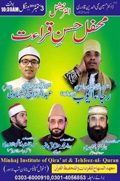 منہاج القرآن کے ذیلی ادارے تحفیظ القرآن میں حسن قرآت کا بین الاقوامی مقابلہ 3 ستمبر کو ہو گا