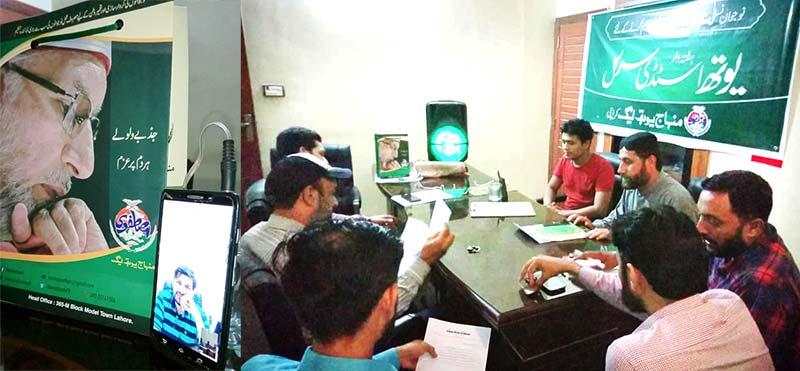 منہاج یوتھ لیگ کراچی زون کا اجلاس