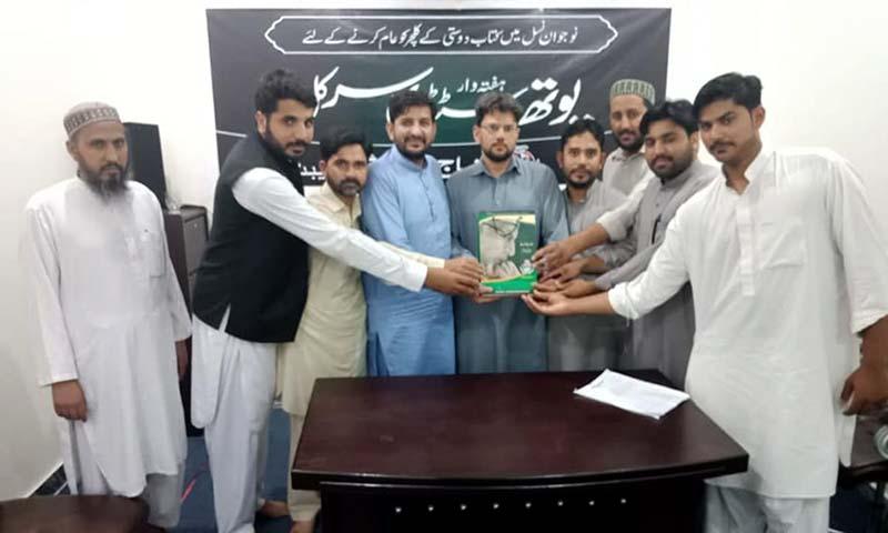 ایبٹ آباد میں یوتھ سٹڈی سرکل کا اجراء