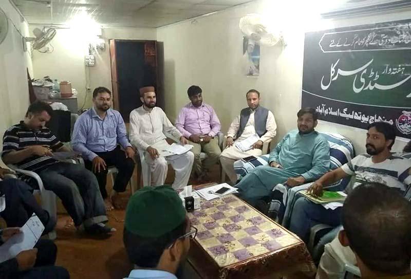 منہاج یوتھ لیگ اسلام آباد کے زیراہتمام یوتھ سٹڈی سرکل کا اجراء