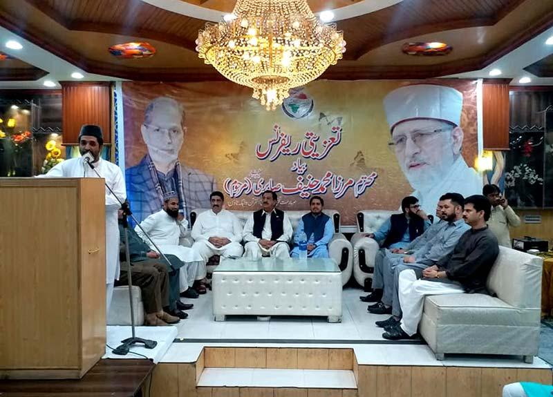 تحریک منہاج القرآن لاہور کے رہنماء مرزا محمد حنیف صابری کی یاد میں تعزیتی ریفرنس