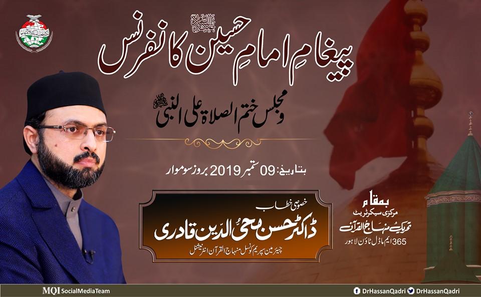 Paygham e Imam e Hussain (A.S) Conference